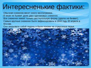 Интересненькие фактики: Обычная снежинка весит около миллиграмма. В мире не б
