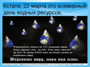 Кстати, 22 марта это всемирный день водных ресурсов.