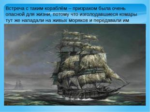 Встреча с таким кораблём – призраком была очень опасной для жизни, потому что