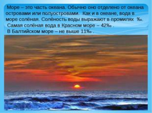 Море – это часть океана. Обычно оно отделено от океана островами или полуост