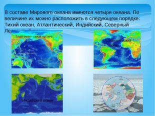 В составе Мирового океана имеются четыре океана. По величине их можно располо