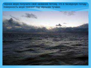 Чёрное море получило своё название потому, что в пасмурную погоду поверхность