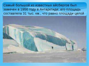 Самый большой из известных айсбергов был замечен в 1956 году в Антарктиде: ег