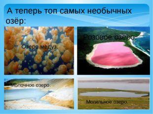 А теперь топ самых необычных озёр: Розовое озеро. Молочное озеро. Могильное