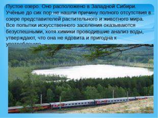 Пустое озеро. Оно расположено в Западной Сибири. Учёные до сих пор не нашли п