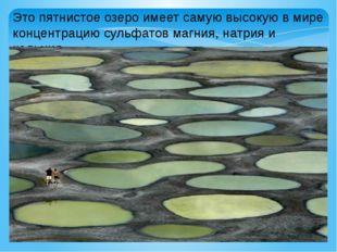 Это пятнистое озеро имеет самую высокую в мире концентрацию сульфатов магния,