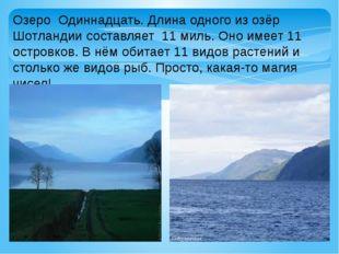 Озеро Одиннадцать. Длина одного из озёр Шотландии составляет 11 миль. Оно име