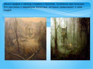Много мифов и легенд сложено о болотах. Особенно мистических. Это рассказы о