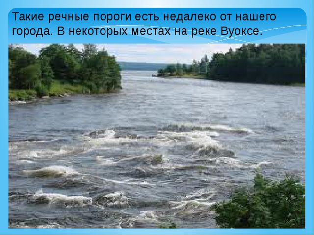 Такие речные пороги есть недалеко от нашего города. В некоторых местах на рек...