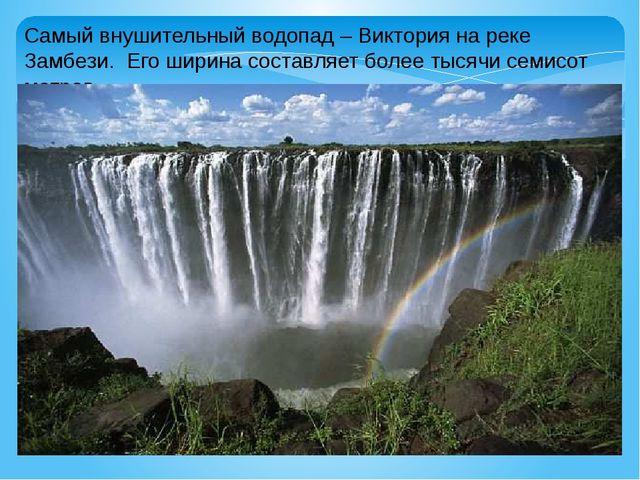 Самый внушительный водопад – Виктория на реке Замбези. Его ширина составляет...