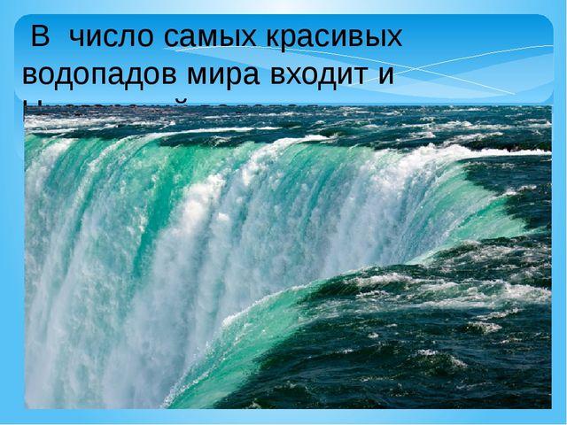 В число самых красивых водопадов мира входит и Ниагарский водопад.