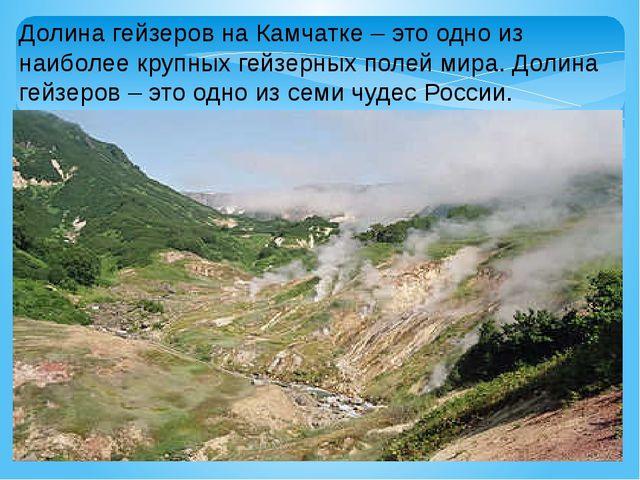 Долина гейзеров на Камчатке – это одно из наиболее крупных гейзерных полей ми...