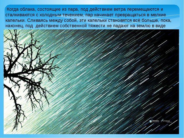 Когда облака, состоящие из пара, под действием ветра перемещаются и сталкива...