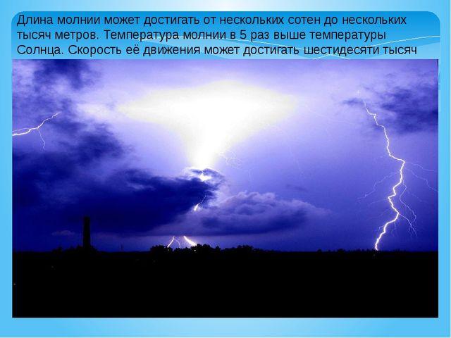 Длина молнии может достигать от нескольких сотен до нескольких тысяч метров....
