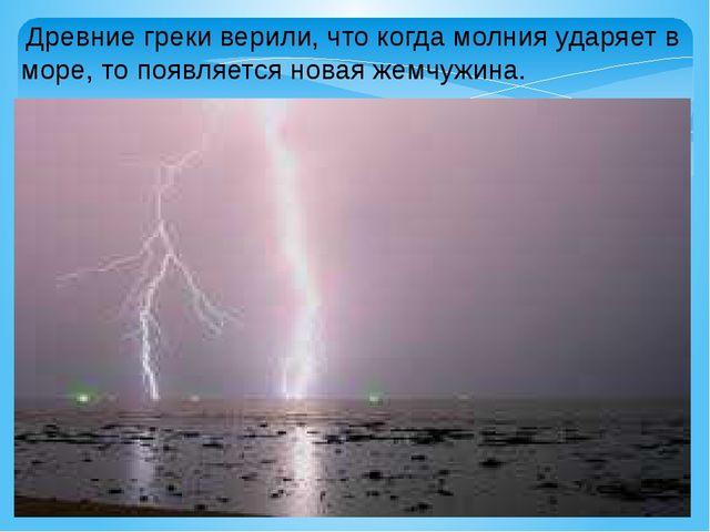 Древние греки верили, что когда молния ударяет в море, то появляется новая ж...