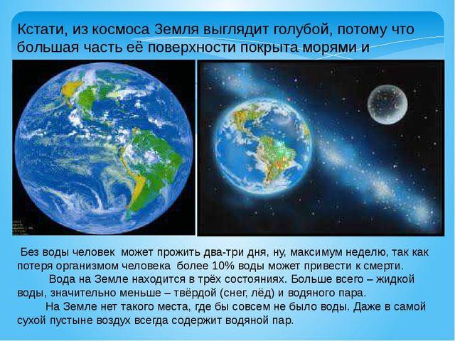 Кстати, из космоса Земля выглядит голубой, потому что большая часть её поверх...