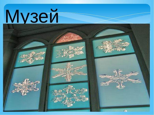 Музей снежинок.