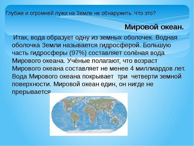 Глубже и огромней лужи на Земле не обнаружить. Что это? Мировой океан. Итак,...