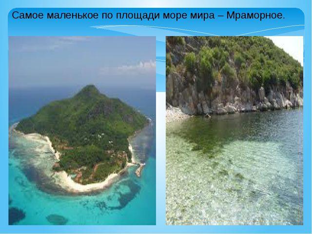 Самое маленькое по площади море мира – Мраморное.