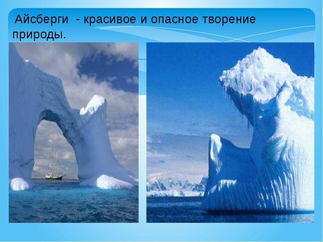 Айсберги - красивое и опасное творение природы.