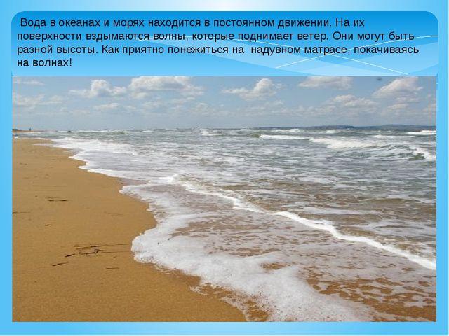 Вода в океанах и морях находится в постоянном движении. На их поверхности вз...