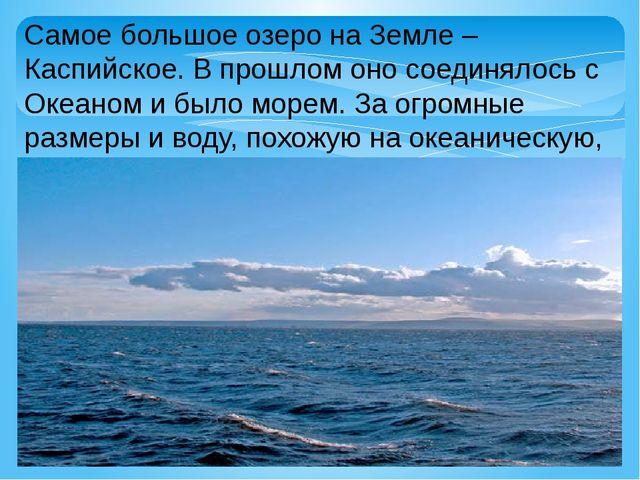 Самое большое озеро на Земле – Каспийское. В прошлом оно соединялось с Океано...