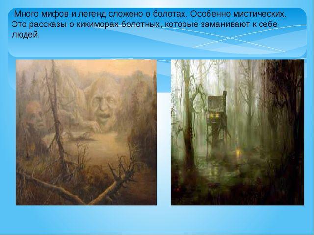 Много мифов и легенд сложено о болотах. Особенно мистических. Это рассказы о...