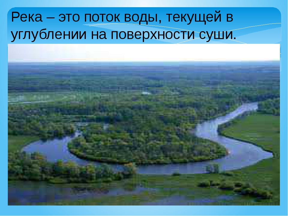 Река – это поток воды, текущей в углублении на поверхности суши.
