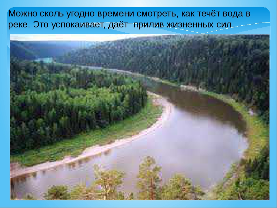 Можно сколь угодно времени смотреть, как течёт вода в реке. Это успокаивает,...