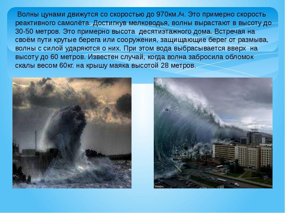 Волны цунами движутся со скоростью до 970км./ч. Это примерно скорость реакти...
