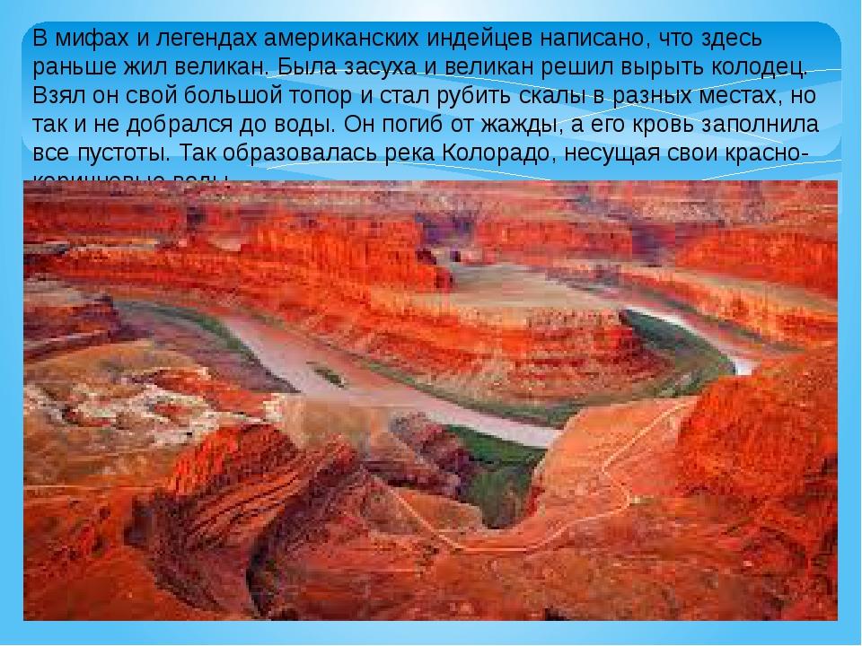 В мифах и легендах американских индейцев написано, что здесь раньше жил велик...