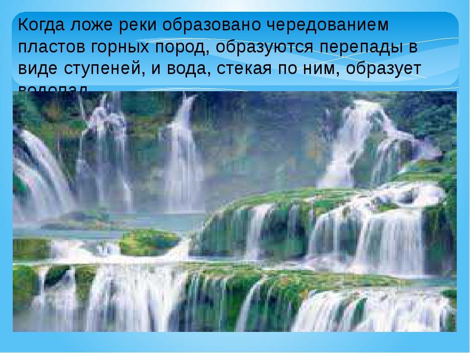 Когда ложе реки образовано чередованием пластов горных пород, образуются пере...