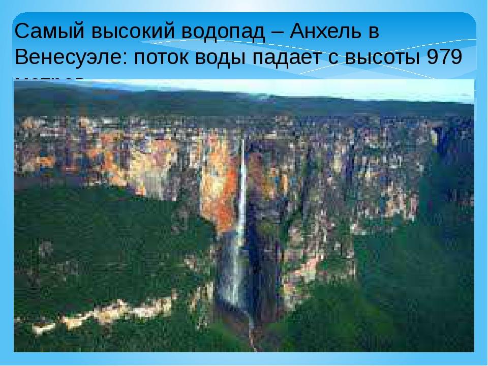 Самый высокий водопад – Анхель в Венесуэле: поток воды падает с высоты 979 ме...
