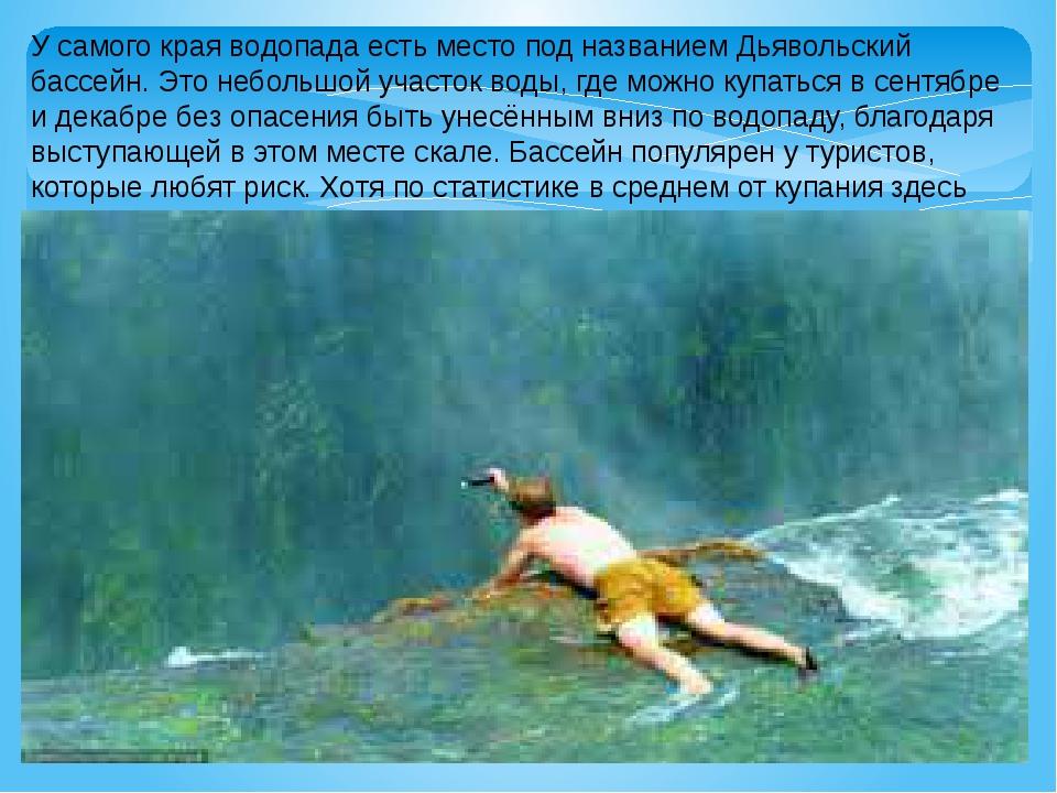 У самого края водопада есть место под названием Дьявольский бассейн. Это небо...