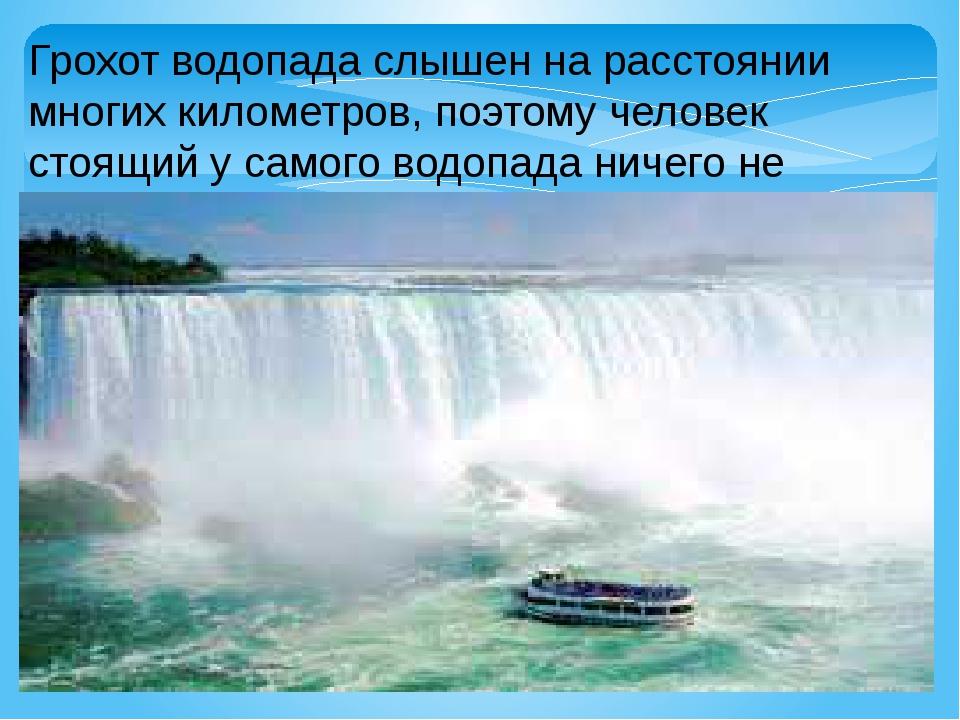 Грохот водопада слышен на расстоянии многих километров, поэтому человек стоящ...
