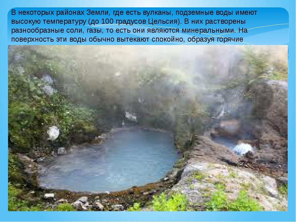 В некоторых районах Земли, где есть вулканы, подземные воды имеют высокую тем...
