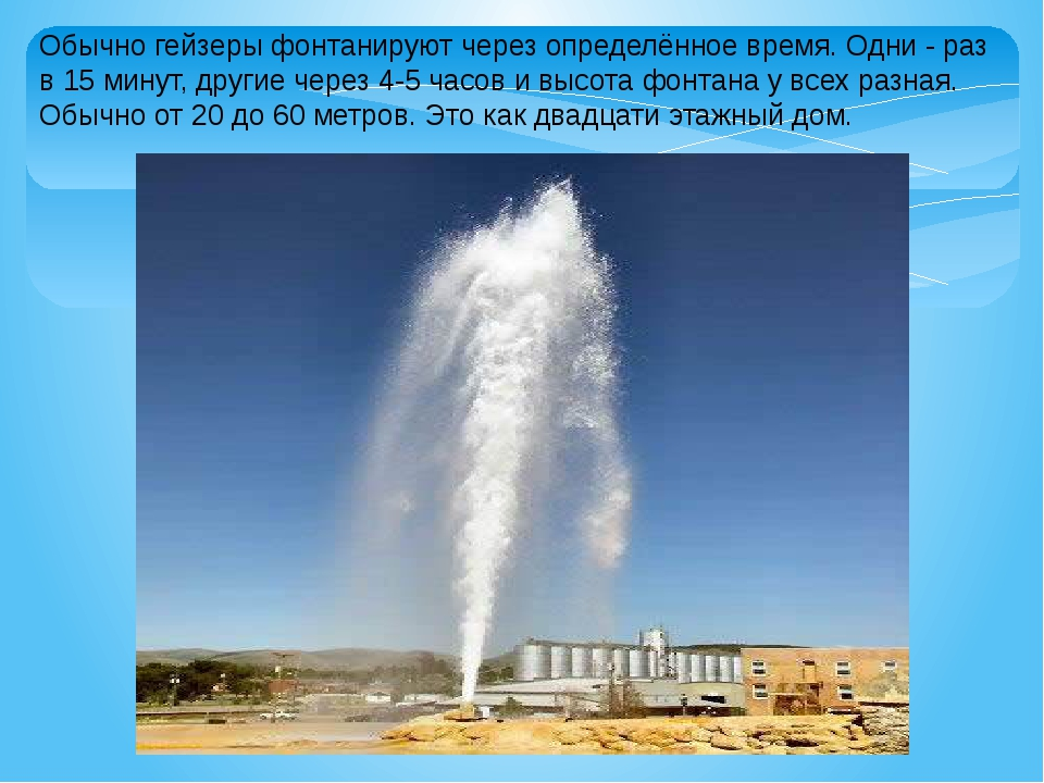 Обычно гейзеры фонтанируют через определённое время. Одни - раз в 15 минут, д...