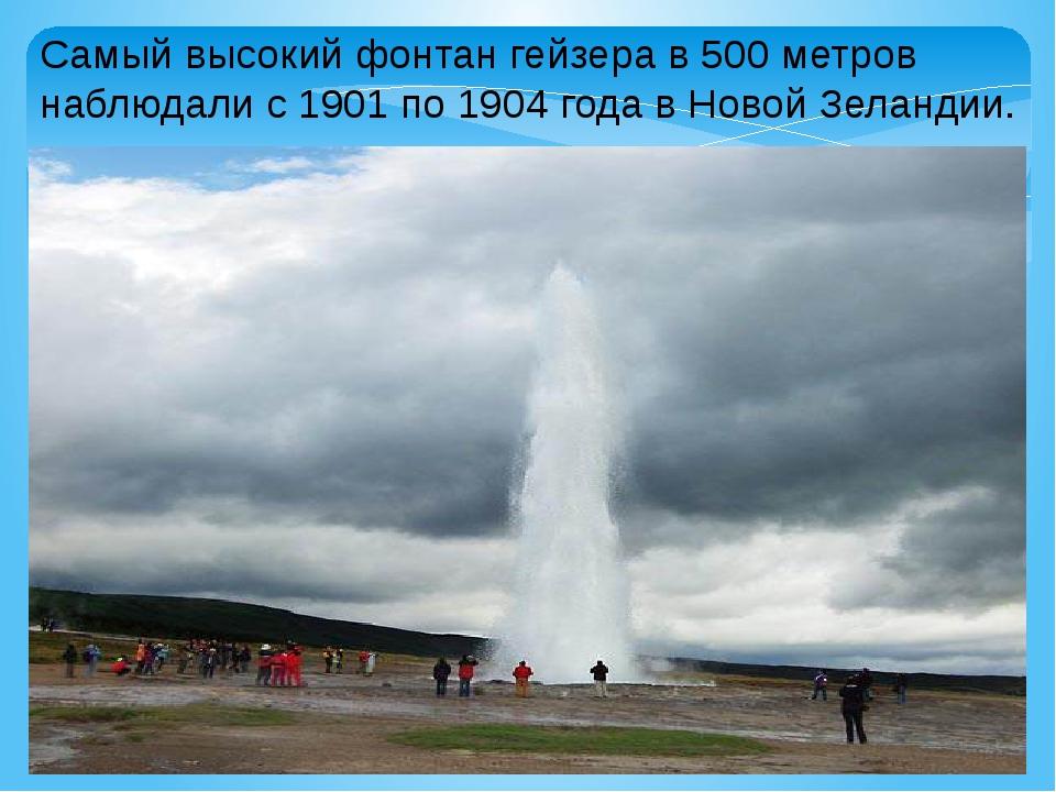 Самый высокий фонтан гейзера в 500 метров наблюдали с 1901 по 1904 года в Нов...