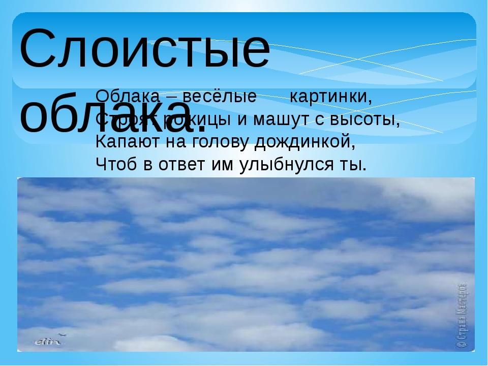 Слоистые облака. Облака – весёлые картинки, Строят рожицы и машут с высоты, К...