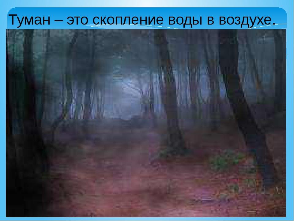 Туман – это скопление воды в воздухе.