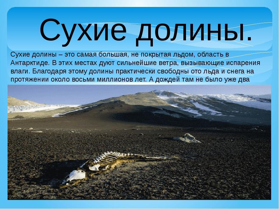 Сухие долины. Сухие долины – это самая большая, не покрытая льдом, область в...