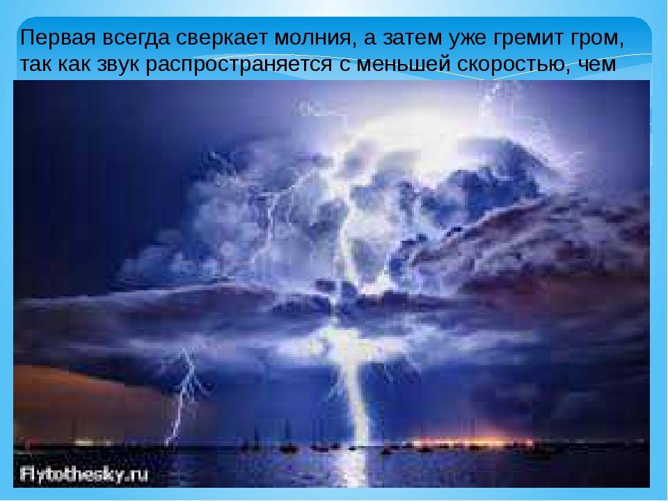 Первая всегда сверкает молния, а затем уже гремит гром, так как звук распрост...