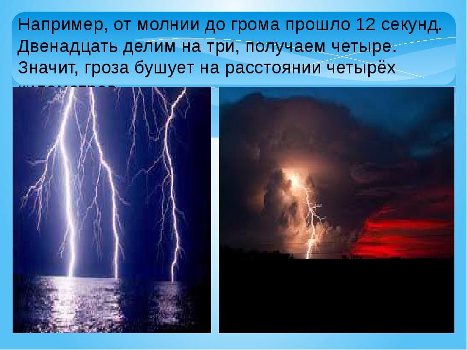 Например, от молнии до грома прошло 12 секунд. Двенадцать делим на три, получ...
