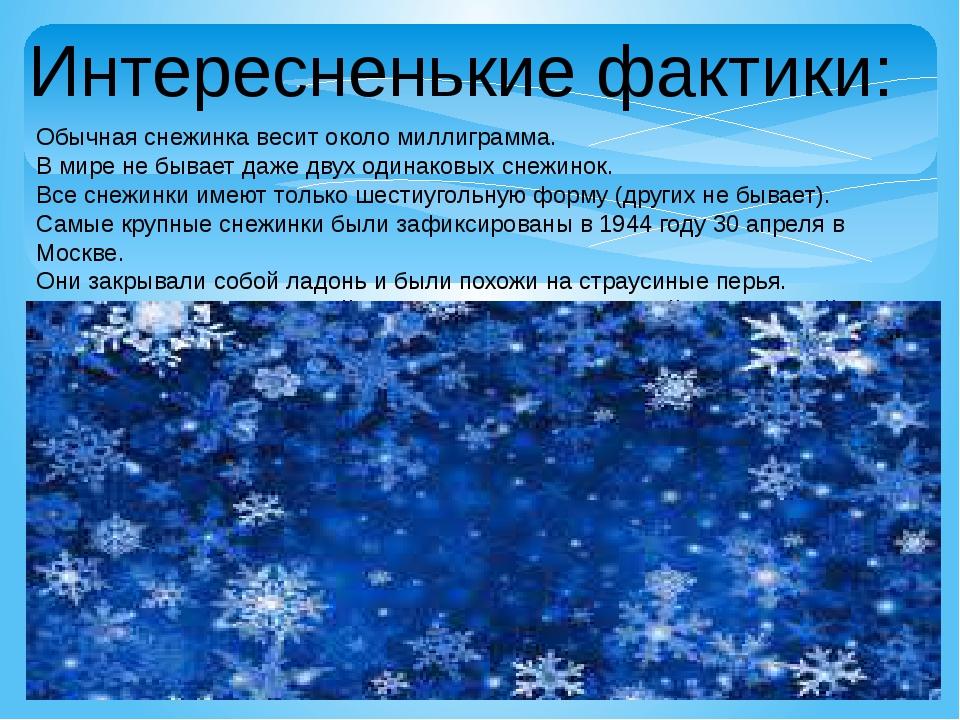 Интересненькие фактики: Обычная снежинка весит около миллиграмма. В мире не б...
