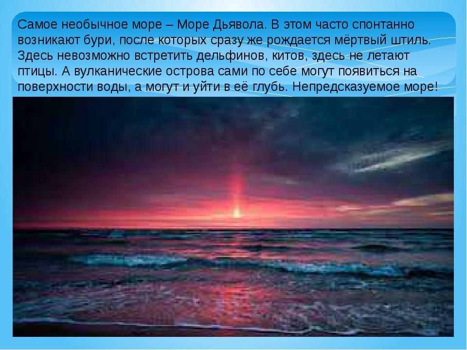 Самое необычное море – Море Дьявола. В этом часто спонтанно возникают бури, п...
