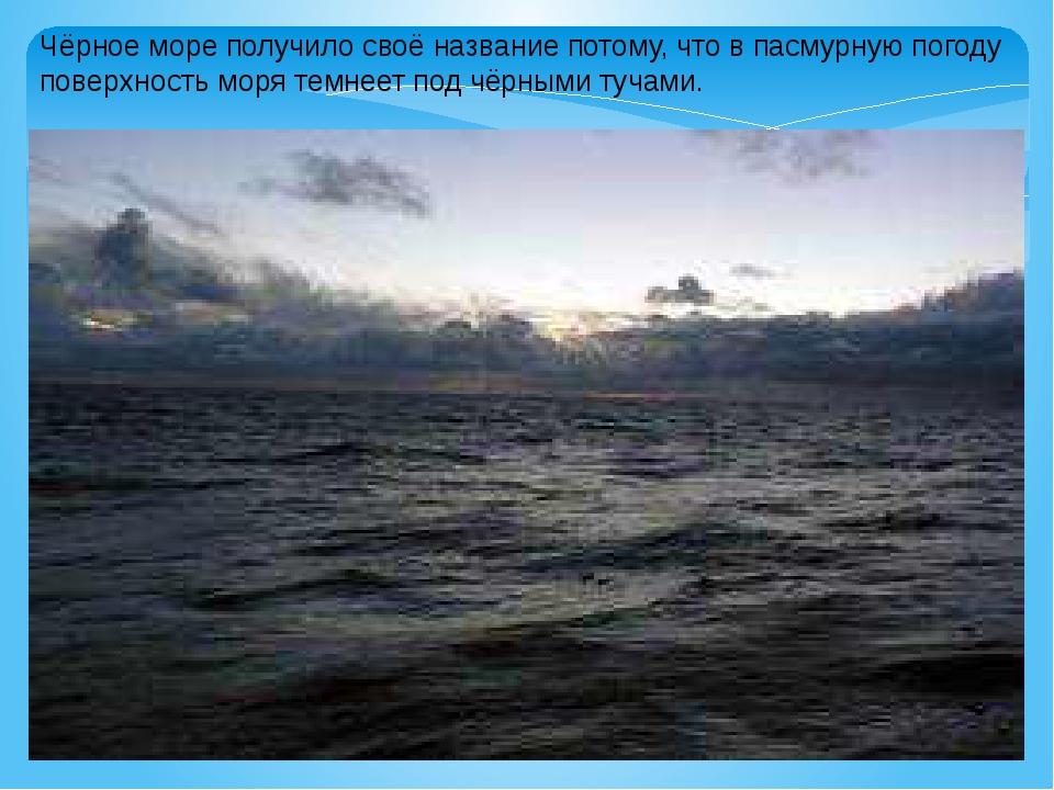 Чёрное море получило своё название потому, что в пасмурную погоду поверхность...