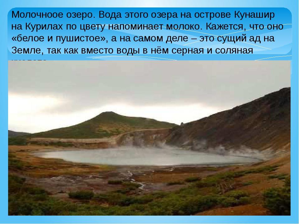 Молочноое озеро. Вода этого озера на острове Кунашир на Курилах по цвету напо...