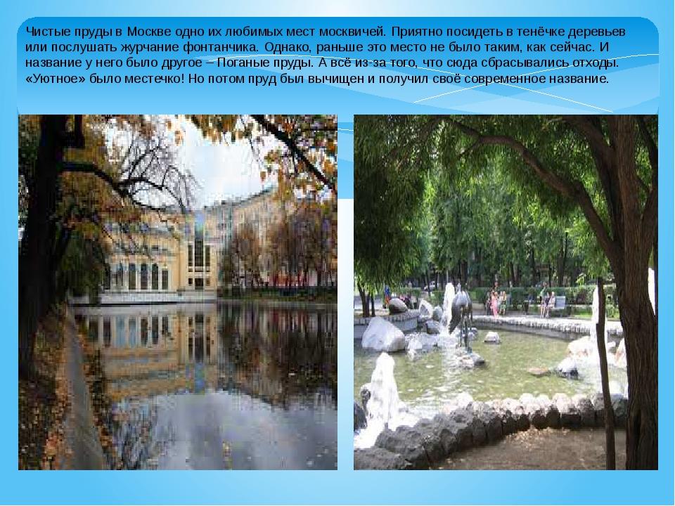Чистые пруды в Москве одно их любимых мест москвичей. Приятно посидеть в тенё...