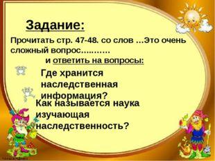 Задание: Прочитать стр. 47-48. со слов …Это очень сложный вопрос…..…… и ответ