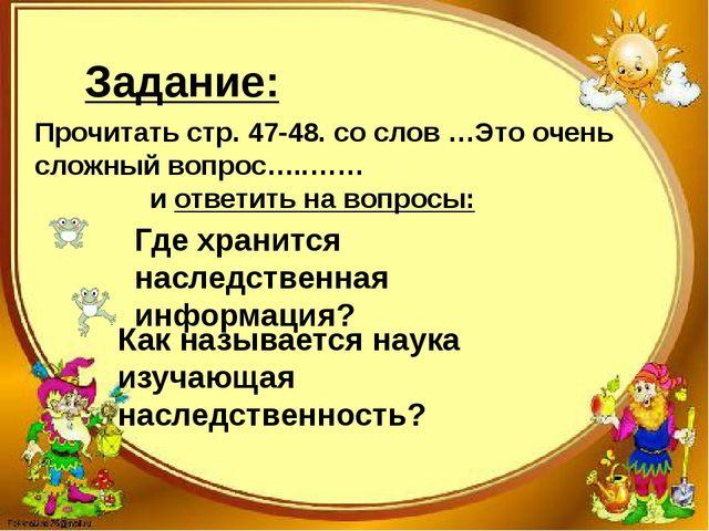 Задание: Прочитать стр. 47-48. со слов …Это очень сложный вопрос…..…… и ответ...